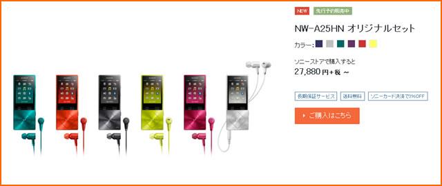 2015-09-09_nw-a20-hear-set-ad02.jpg