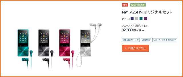 2015-09-09_nw-a20-hear-set-ad03.jpg