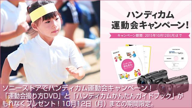2015-09-12_handycam-undoukai-campaign-00.jpg