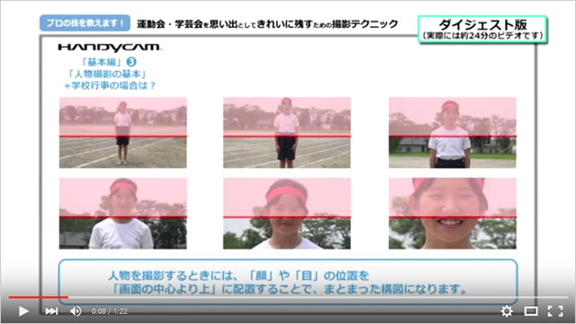 2015-09-12_handycam-undoukai-campaign-01.jpg