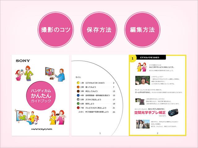 2015-09-12_handycam-undoukai-campaign-02.jpg