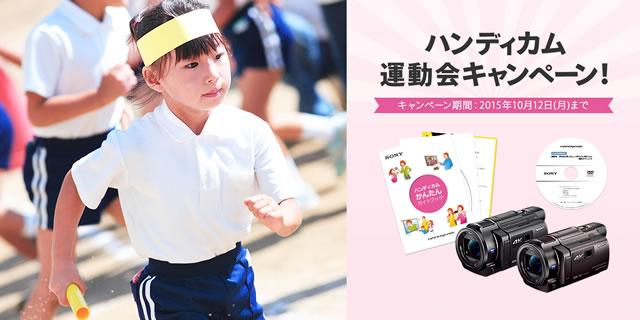 2015-09-12_handycam-undoukai-campaign-09.jpg