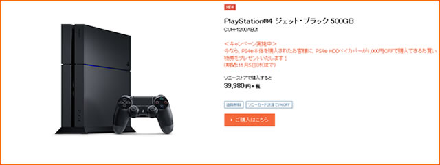 2015-09-16_ps4-nesage-hddbaycover-ad01.jpg