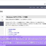 販売中の全てのVAIO株式会社製VAIO は Windows10への無償アップグレードが可能!「Windows10移行ツール」の提供が開始。