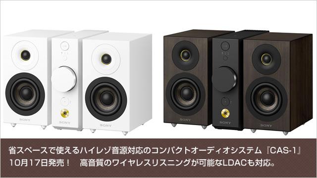 省スペースで使えるハイレゾ音源対応のコンパクトオーディオシステム『CAS-1』 10月17日発売! 高音質のワイヤレスリスニングが可能なLDACも対応。