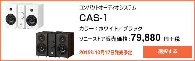 2015-09-29_cas-1-hi-res-ldac-ad01.jpg