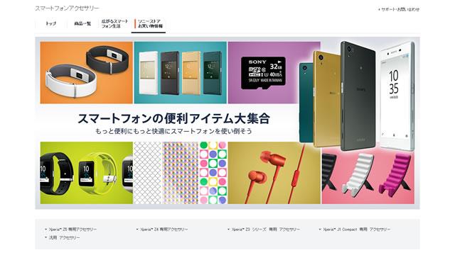 2015-10-06_sonystore-xperiastore-tougou-02.jpg