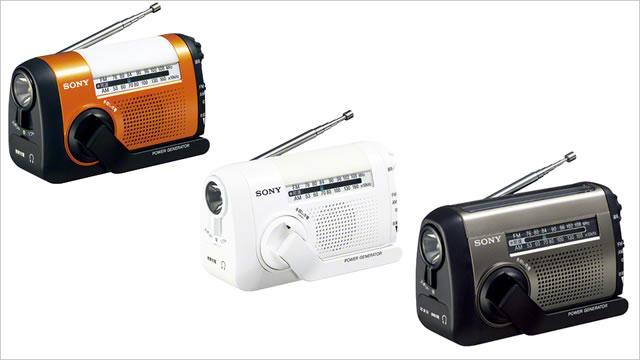 新型手回し充電ラジオ「ICF-B09」とソーラー充電も可能な「ICF-B99」が新登場!どっちが便利なのか比べてみた。