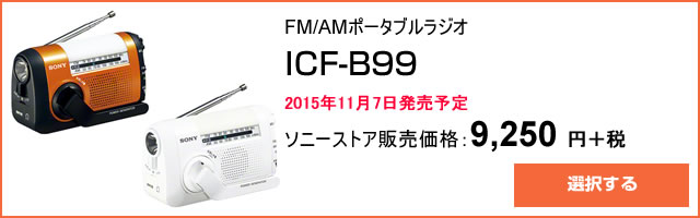 2015-10-13_radio-temawashi-solar-ad01.jpg