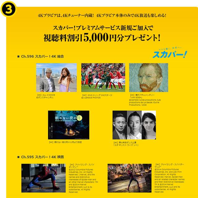 2015-10-22_4k-bravia-campaign-05.jpg