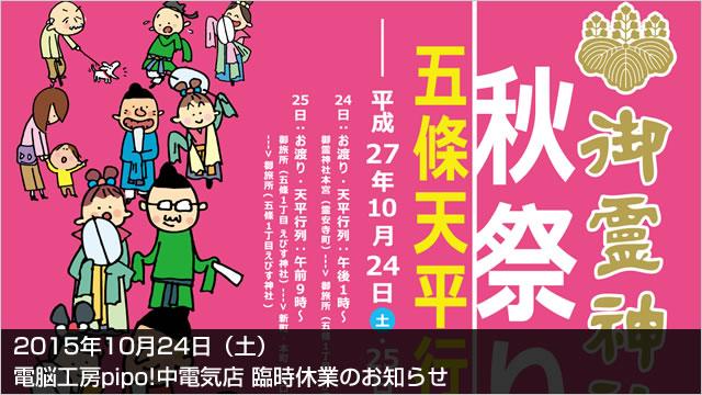 2015-10-22_pipo-yasumi-akimatsuri-00.jpg