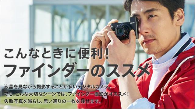 2015-10-27_dsc-finder-cam-00.jpg