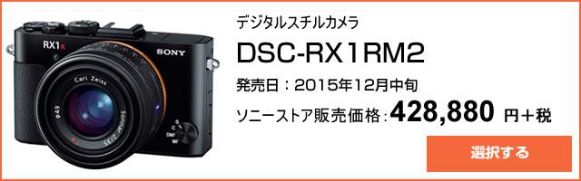 2015-11-06_DSC-RX1R2-cybershot-ad01.jpg