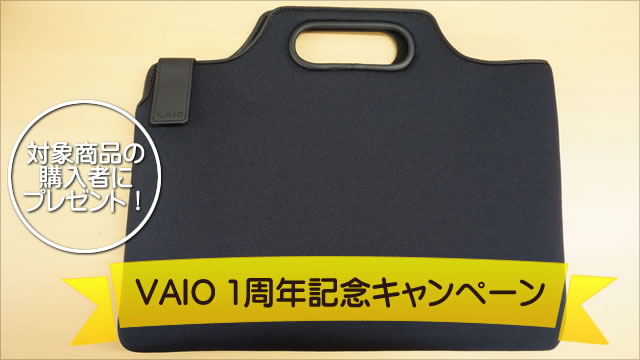 2015-11-19_1syuunen-vaio-bag-00.jpg