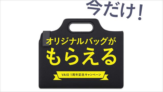 2015-11-19_1syuunen-vaio-bag-01.jpg