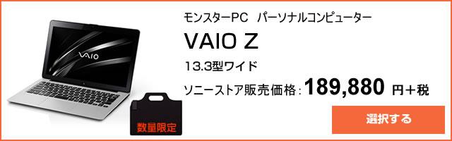 2015-11-19_1syuunen-vaio-bag-ad01.jpg