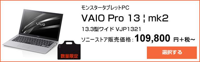 2015-11-19_1syuunen-vaio-bag-ad03.jpg