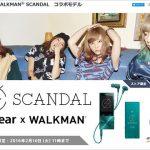 【ROCK KIDS 802】h.ear × WALKMAN SCANDAL コラボモデル先行予約開始!