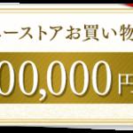 【プレゼント】My Sony ID特典 2016年新春プレゼントキャンペーン!今年は2つまで応募が可能!