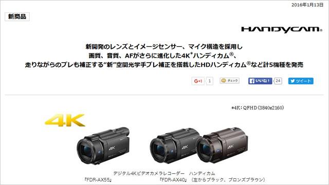 2016-01-13_4k-handycam-fdr-ax55-00.jpg