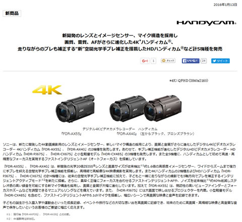 2016-01-13_4k-handycam-fdr-ax55-01.jpg