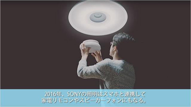 2016-01-14_sony-multi-light-00.jpg