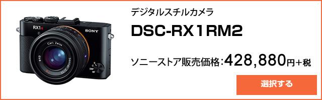 2016-01-20_dsc-rx1rm2-20160219-ad01.jpg