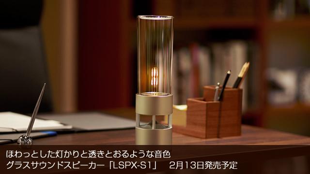 2016-01-20_glass-speaker-lspx-s1-00.jpg