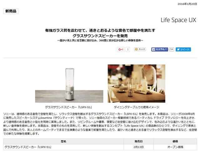 2016-01-20_glass-speaker-lspx-s1-01.jpg