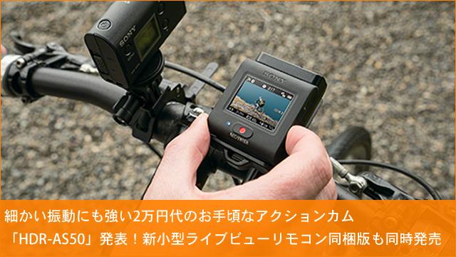 細かい振動にも強い2万円代のお手頃なアクションカム 「HDR-AS50」発表!新小型ライブビューリモコン同梱版も同時発売