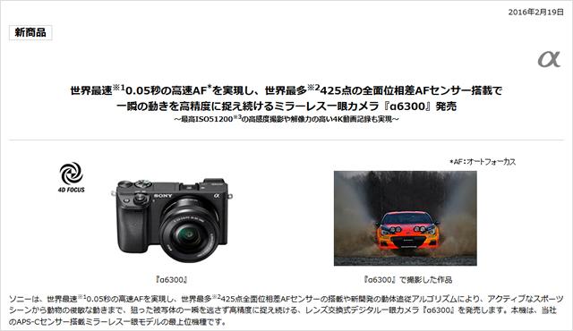 2016-02-19_alpha6300-01.jpg