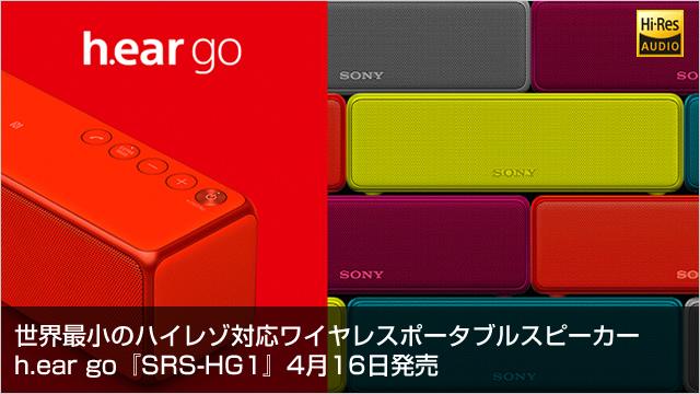 世界最小のハイレゾ対応ワイヤレスポータブルスピーカー h.ear go『SRS-HG1』4月16日発売