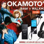 【ROCK KIDS 802】h.ear × WALKMAN OKAMOTO'Sコラボモデルが4/12までの期間限定で登場!