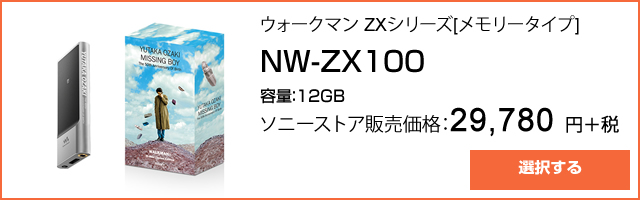 2016-03-03_walkman-nw-zx100-ozakiyutaka-ad01.jpg