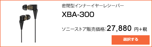 2016-03-03_walkman-nw-zx100-ozakiyutaka-ad03.jpg