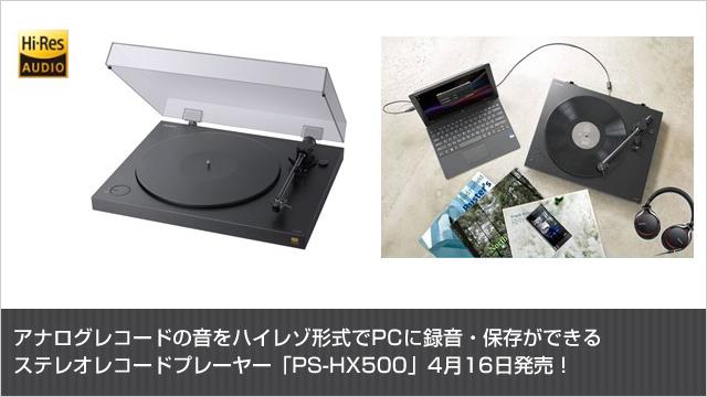 アナログレコードの音をハイレゾ形式でPCに録音・保存ができる ステレオレコードプレーヤー「PS-HX500」4月16日発売!