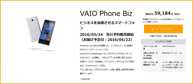 2016-03-25_vaio-phone-order-11.jpg