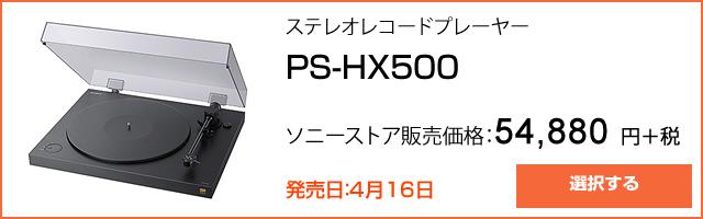 ステレオレコードプレーヤー PS-HX500 ソニーストア販売価格: 54,880 円+税