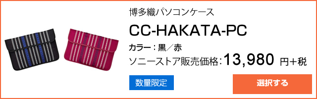 2016-04-02_hakataori-accesary-ad01.jpg