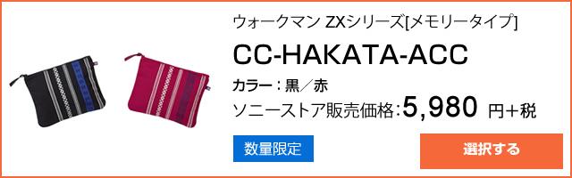 2016-04-02_hakataori-accesary-ad02.jpg