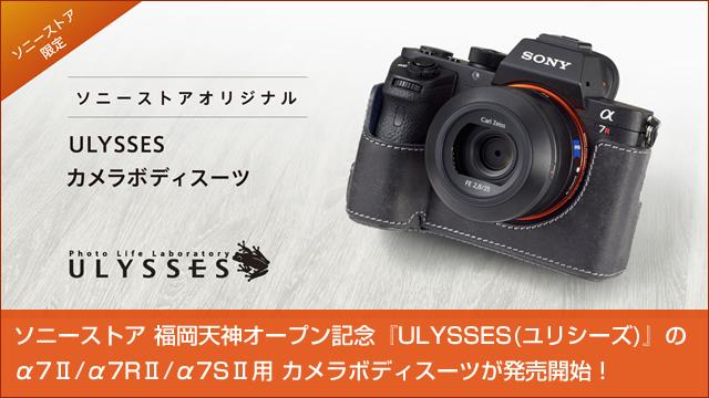 ソニーストア 福岡天神オープン記念『ULYSSES(ユリシーズ)』の α7Ⅱ/α7RⅡ/α7SⅡ用 カメラボディスーツ発売開始!