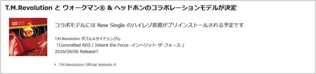 2016-04-07_tmrevolution-walkman-headphone-02.jpg