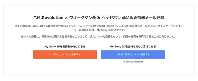 2016-04-07_tmrevolution-walkman-headphone-03.jpg