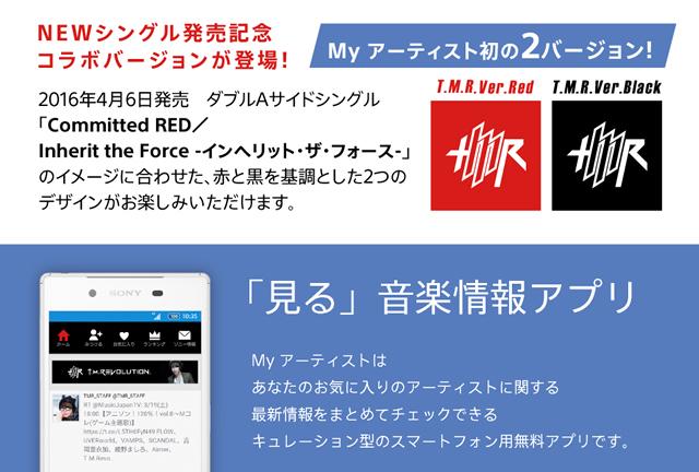 2016-04-07_tmrevolution-walkman-headphone-05.jpg