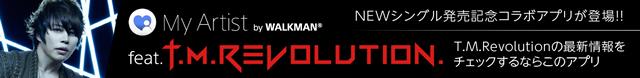 2016-04-07_tmrevolution-walkman-headphone-ad01.jpg