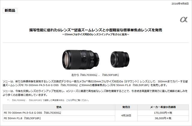 描写性能に優れたGレンズ 望遠ズームレンズと小型軽量な標準単焦点レンズを発売