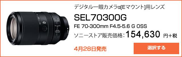 2016-04-08_alpha-lens-SEL70300G-ad01.jpg