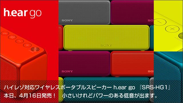 ハイレゾ対応ワイヤレスポータブルスピーカー h.ear go 『SRS-HG1』 本日、4月16日発売! 小さいけれどパワーのある低音が出ます。