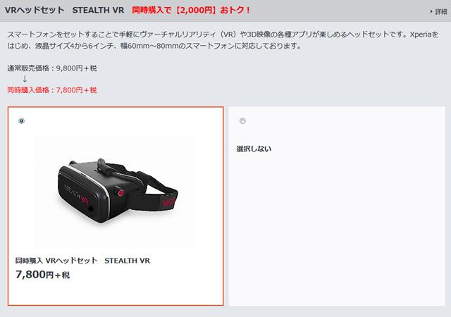 2016-04-21_stealth-vr-12.jpg