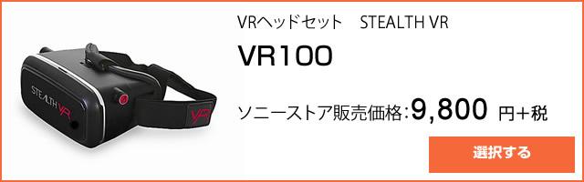 2016-04-21_stealth-vr-ad01.jpg